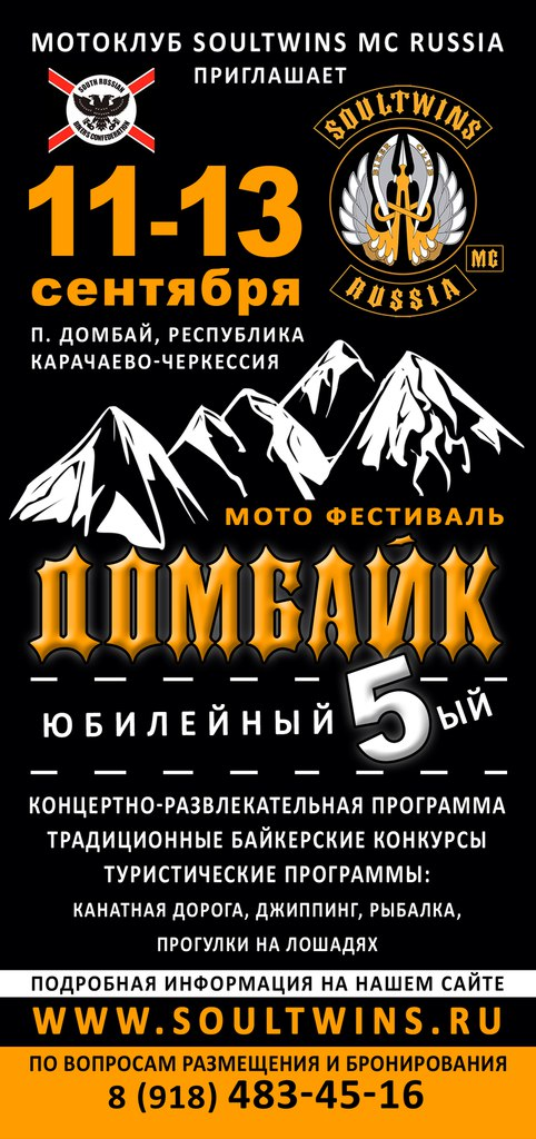 dombaik2-2015