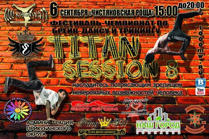titan_session_8_680px